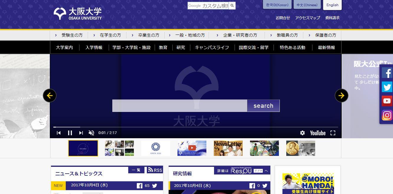 国立大学法人 大阪大学の評判・口コミ