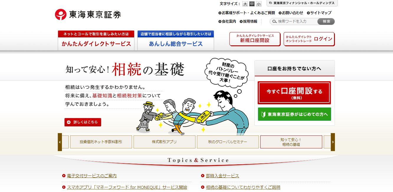 東京東海証券の働きやすさ・評判は?