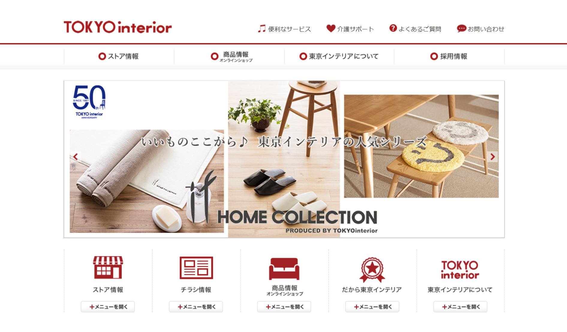 東京インテリア家具の評判・口コミ