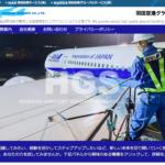 羽田空港グランドサービスの働きやすさ・評判は?