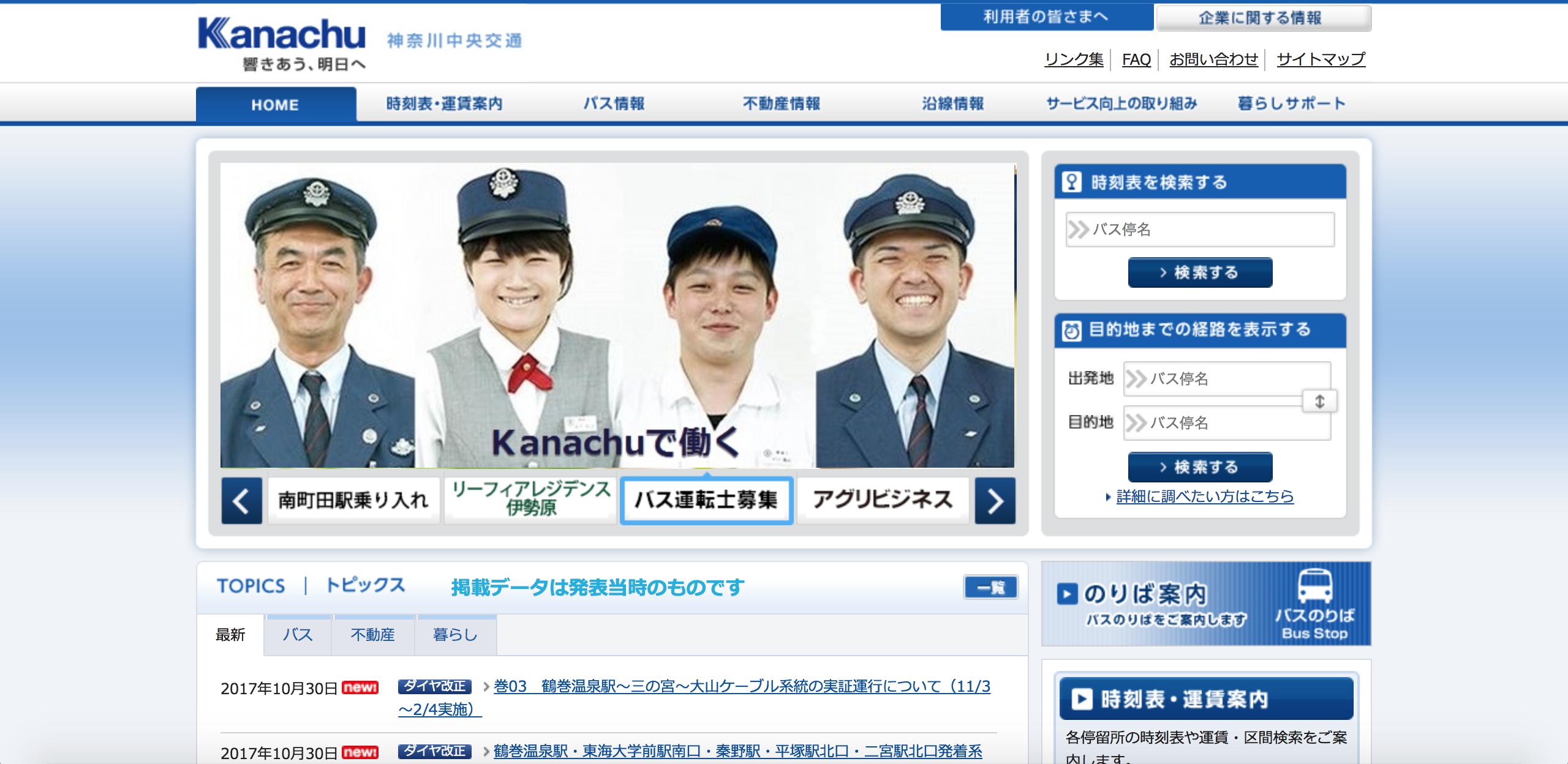 妻から見た神奈川中央交通の評判・口コミは?