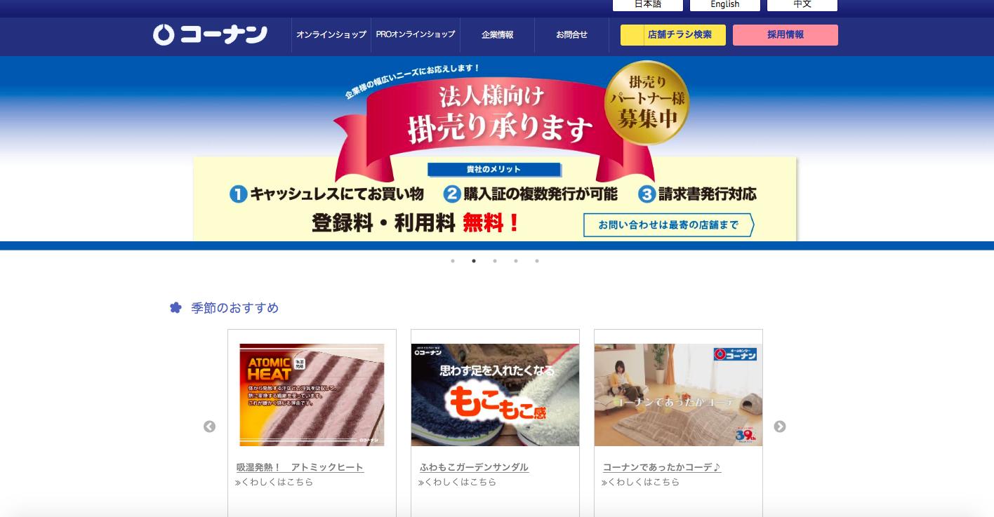 コーナン商事の評判・口コミ