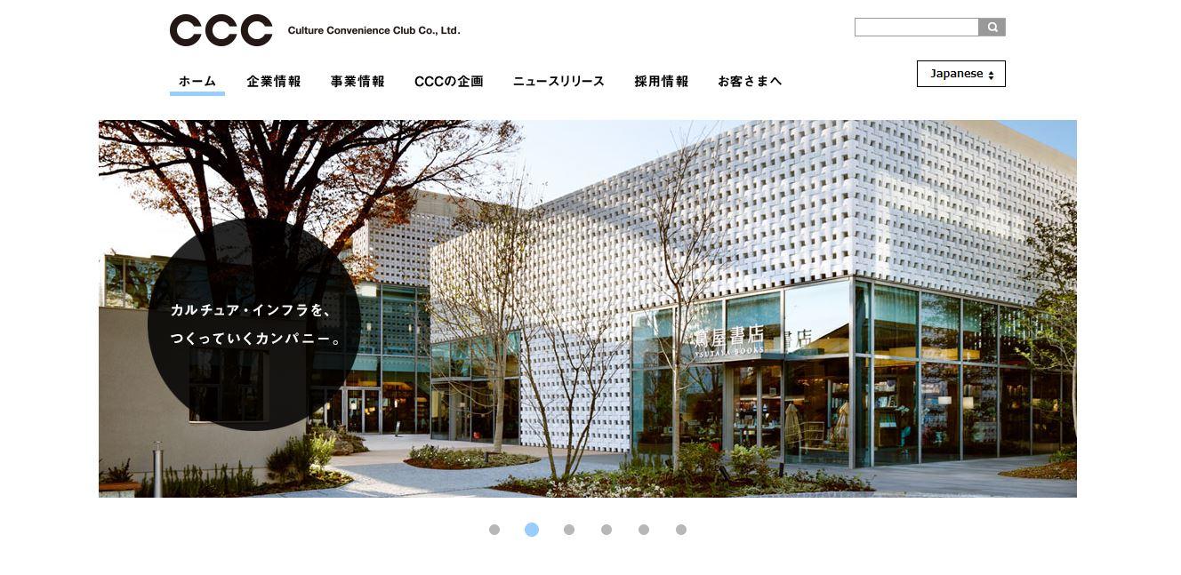 CCC(カルチュア・コンビニエンス・クラブ)の評判・口コミ
