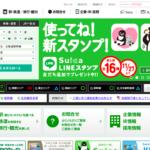妻から見た東日本旅客鉄道(JR東日本)の評判・口コミは?