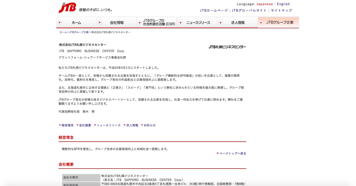 JTB札幌ビジネスセンターの働きやすさ・評判は?