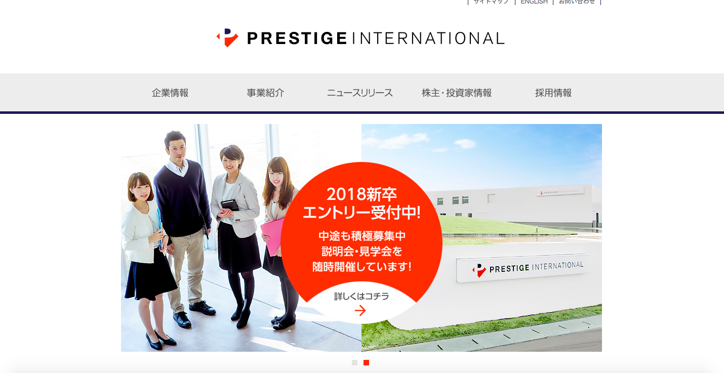 プレステージ・インターナショナルの評判・口コミ