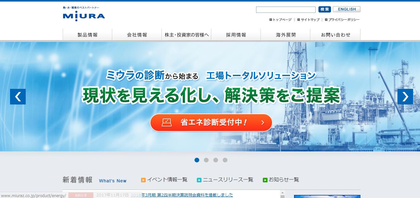三浦工業の評判・口コミ