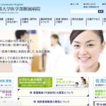 妻から見た京都大学病院の評判・口コミは?