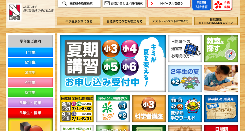 日能研の評判・口コミ