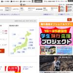 妻から見たJTB西日本の評判・口コミは?