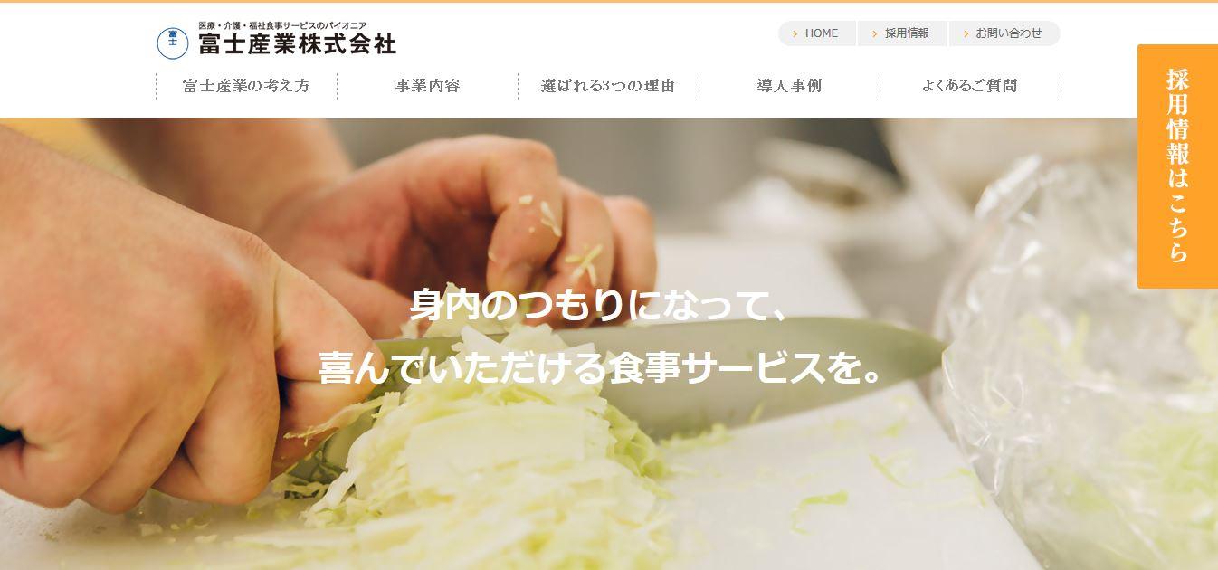 富士産業の評判・口コミ