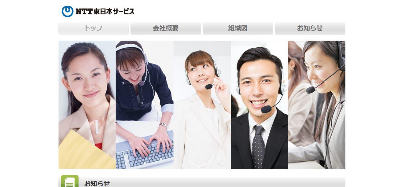NTT東日本サービスの評判・口コミ
