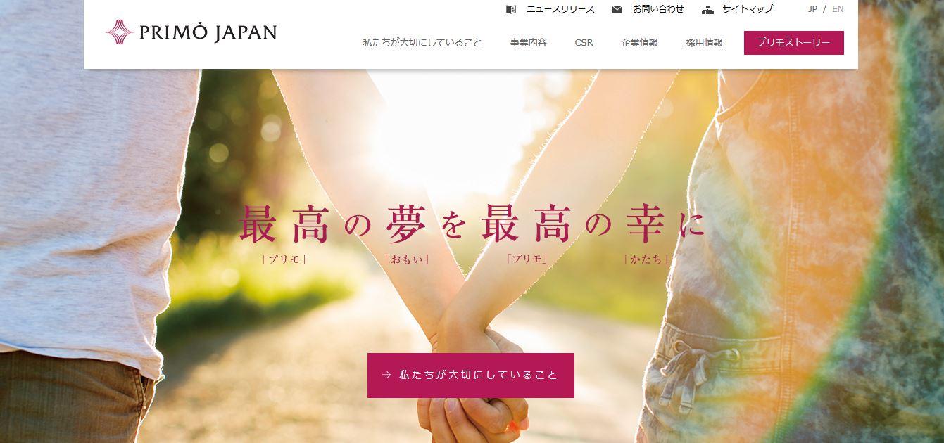 プリモ・ジャパンの評判・口コミ
