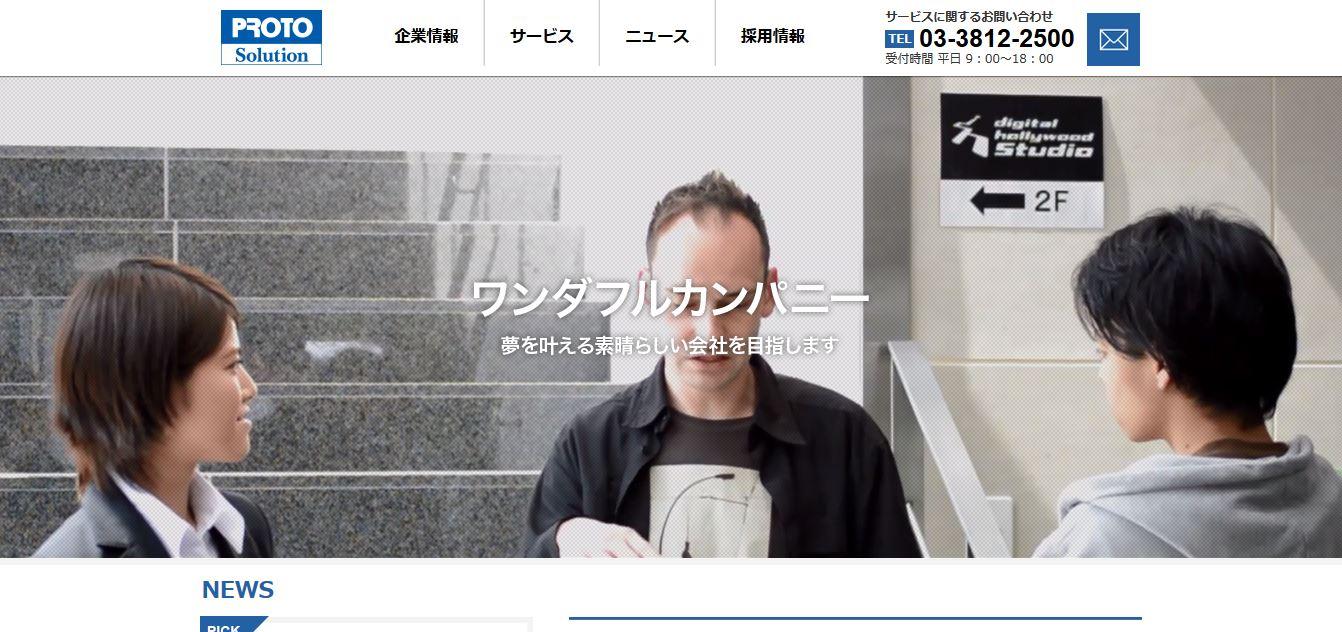 プロトソリューションの評判・口コミ