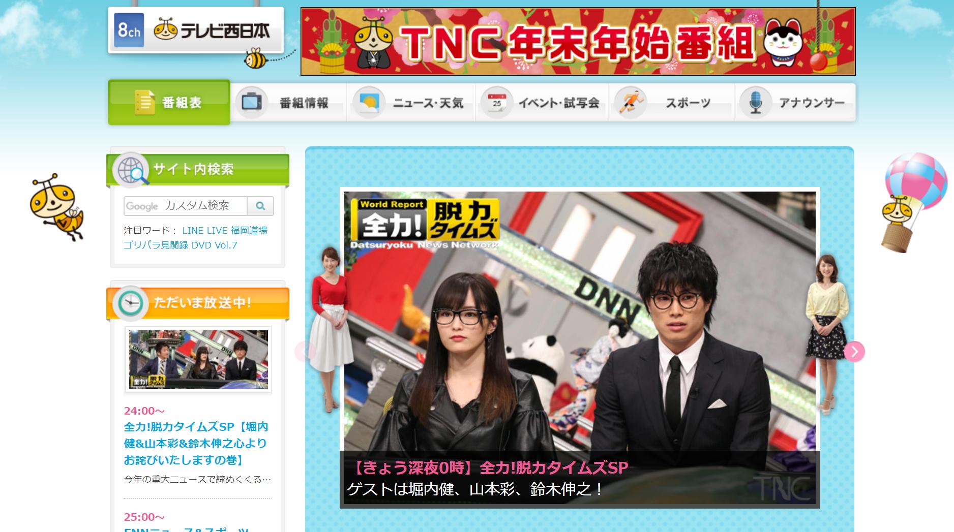 テレビ西日本の働きやすさ・評判は?