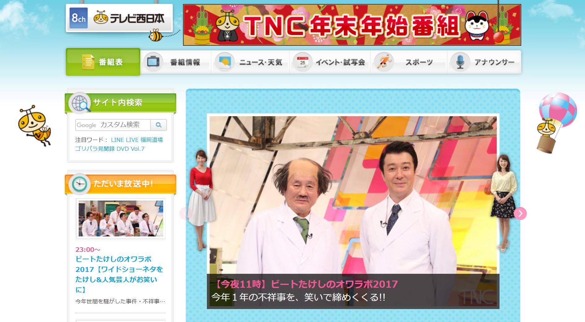 妻から見たテレビ西日本の評判・口コミは?
