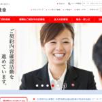 日本生命保険の働きやすさ・評判は?