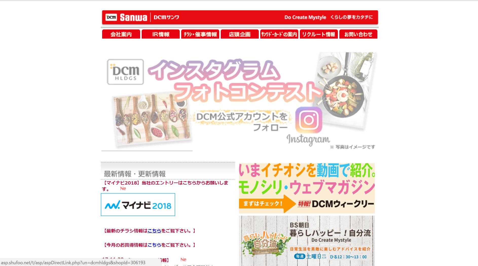 DCMサンワの評判・口コミ