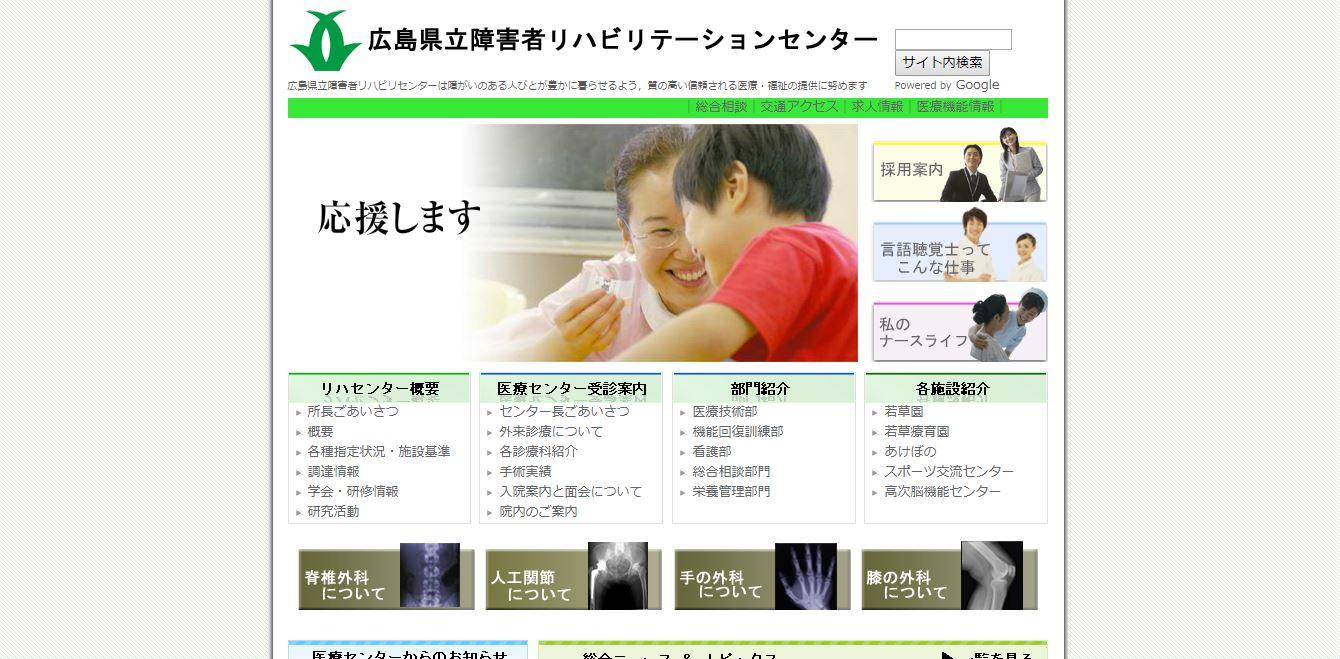 広島県立障害者リハビリテーションセンターの働きやすさ・評判は?