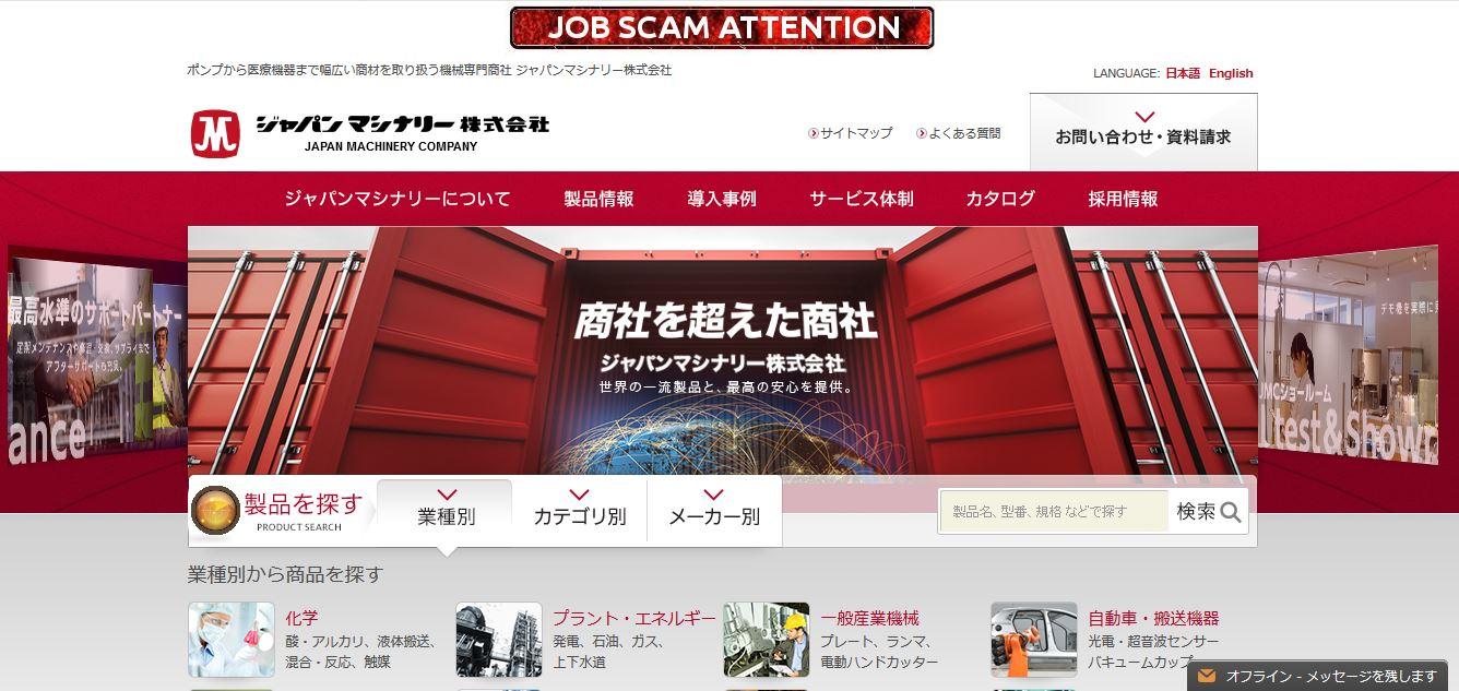 ジャパンマシナリーの評判・口コミ