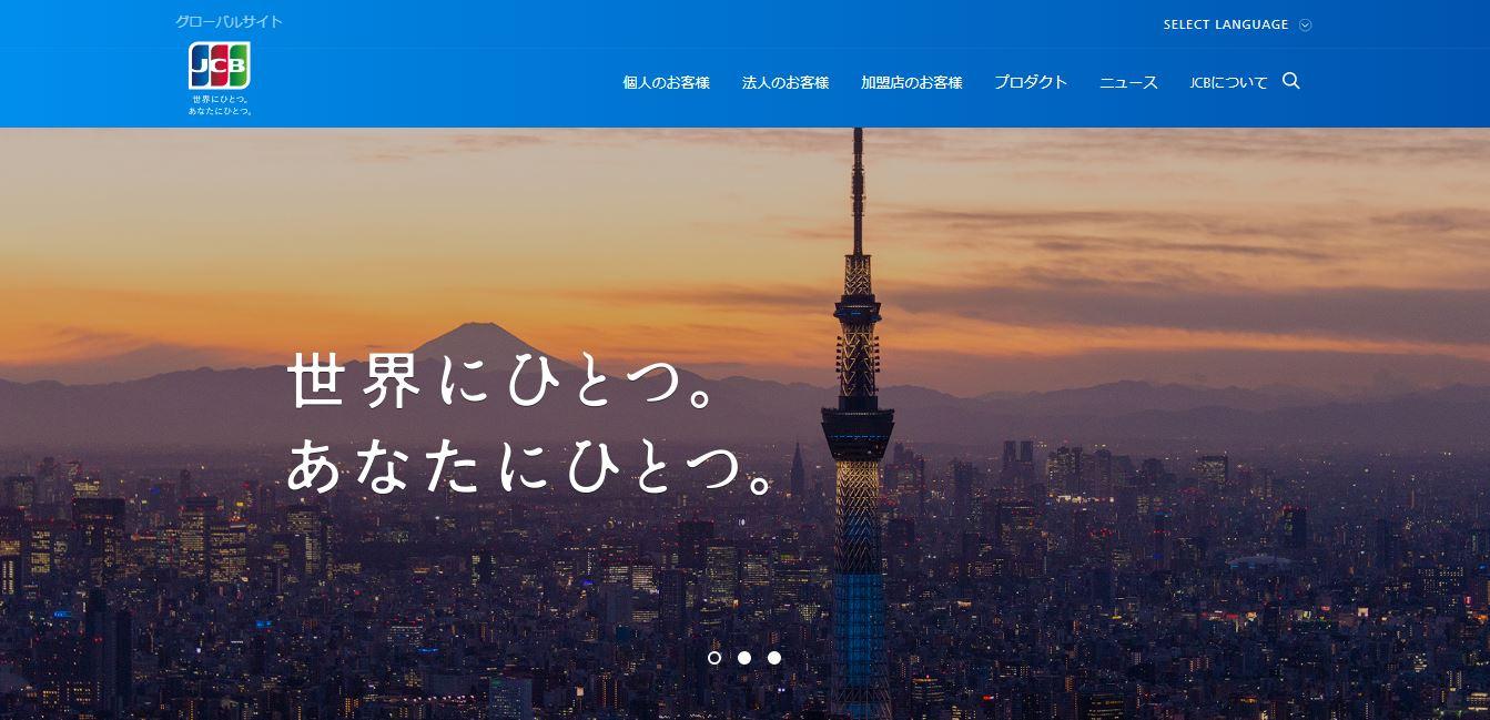 JCB(ジェーシービー)の評判・口コミ