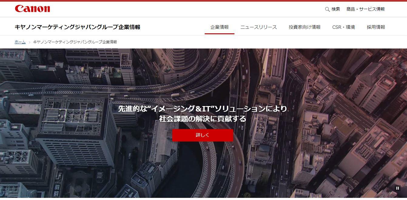キヤノンマーケティングジャパンの評判・口コミ