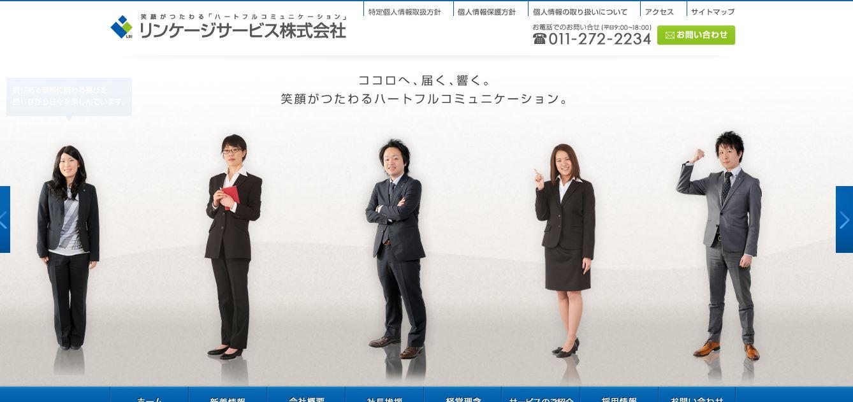 リンケージサービスの評判・口コミ