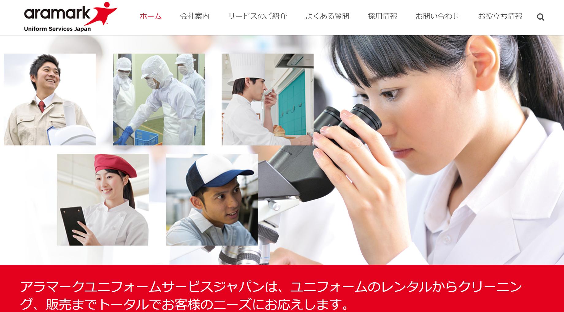 アラマークユニフォームサービスジャパンの評判・口コミ