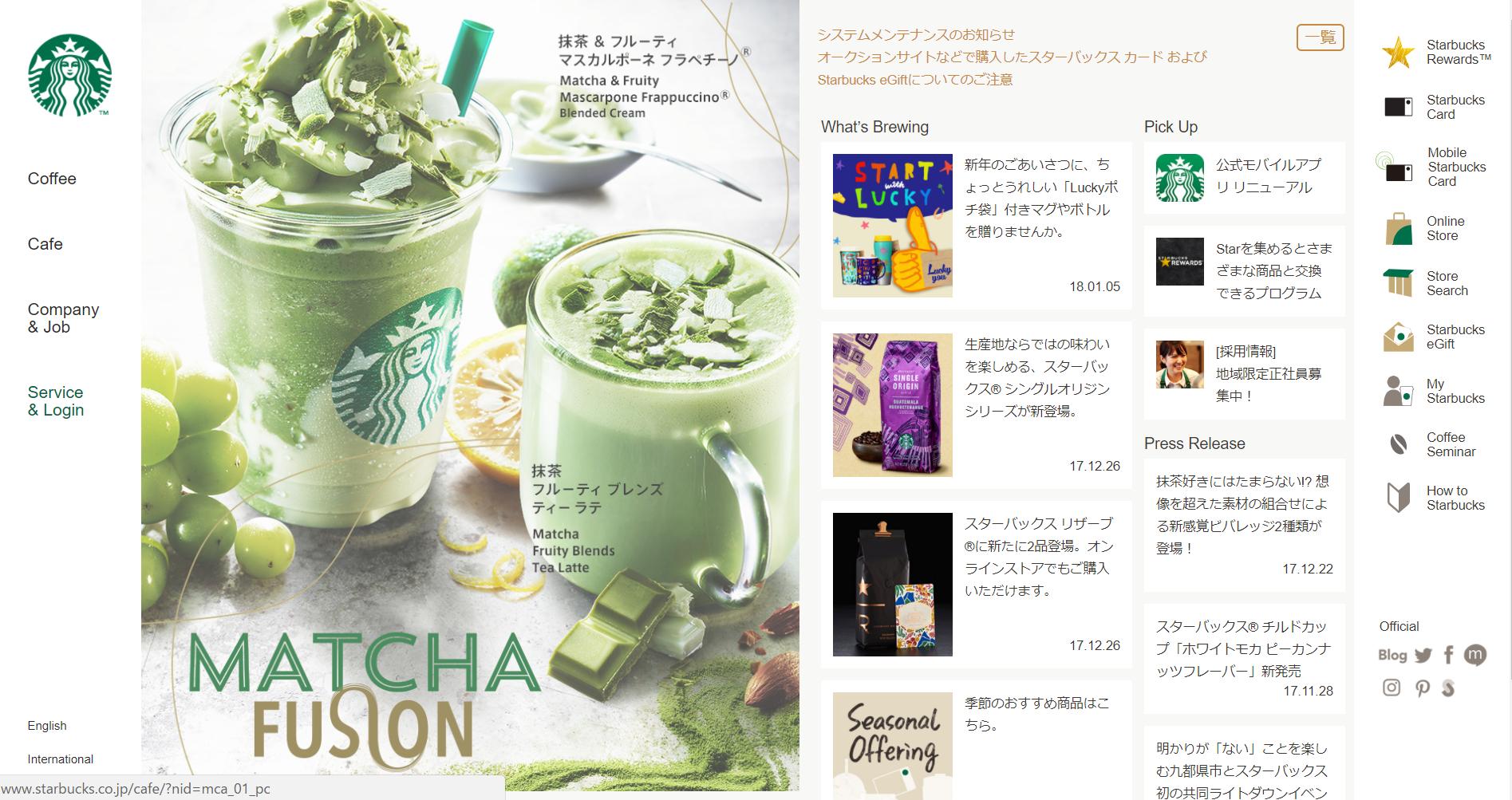 スターバックスコーヒージャパンの評判・口コミ