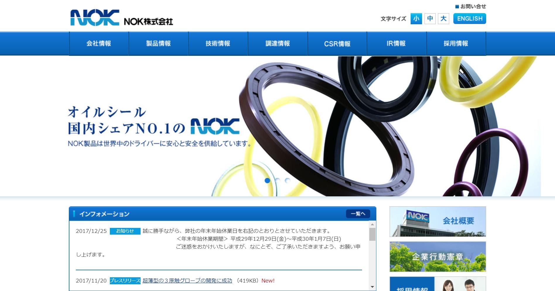 NOKの評判・口コミ