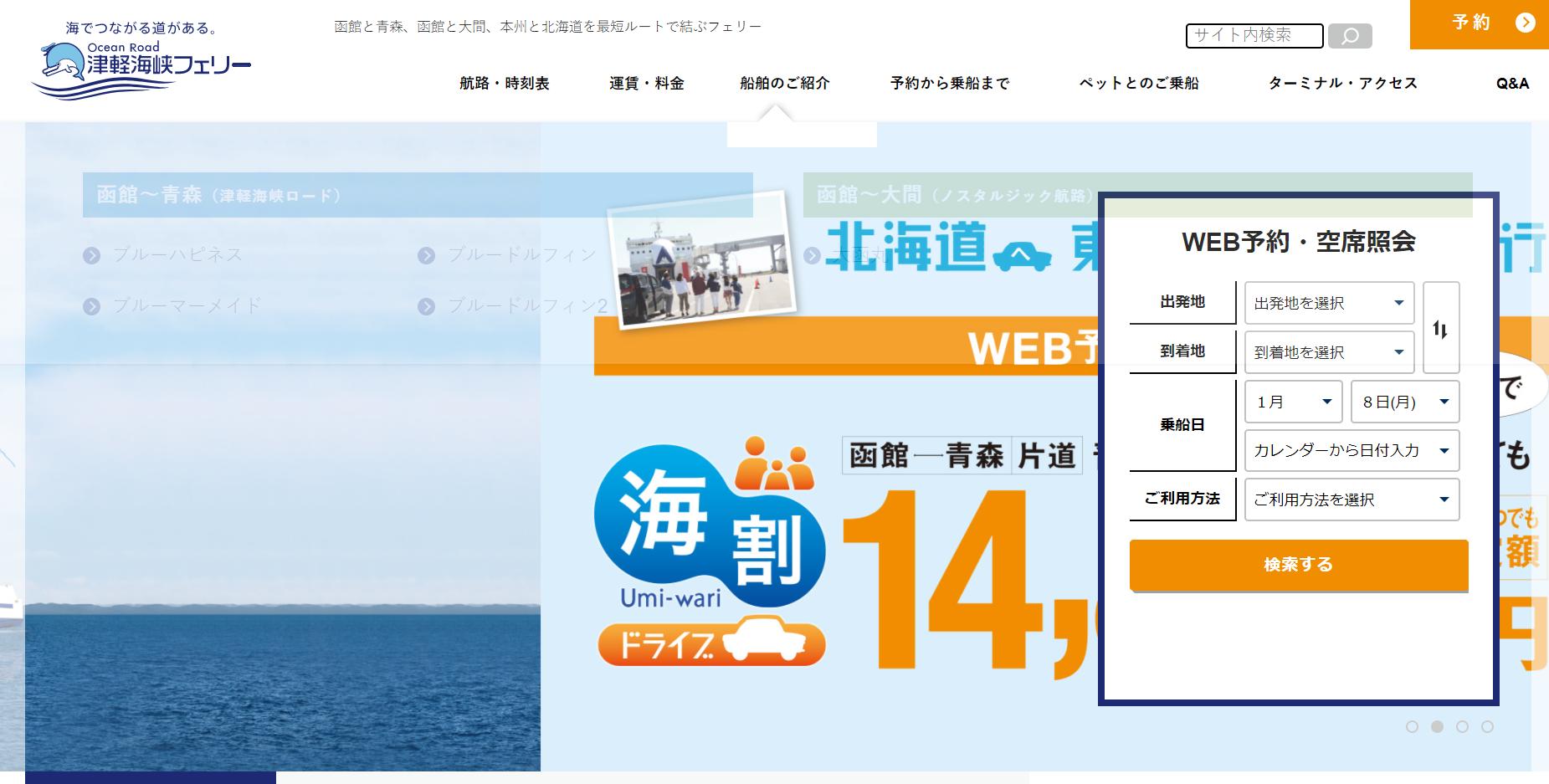 妻から見た津軽海峡フェリーの評判・口コミは?