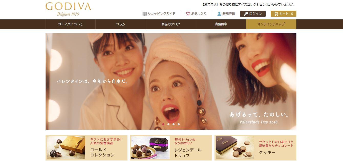 ゴディバ ジャパンの評判・口コミ