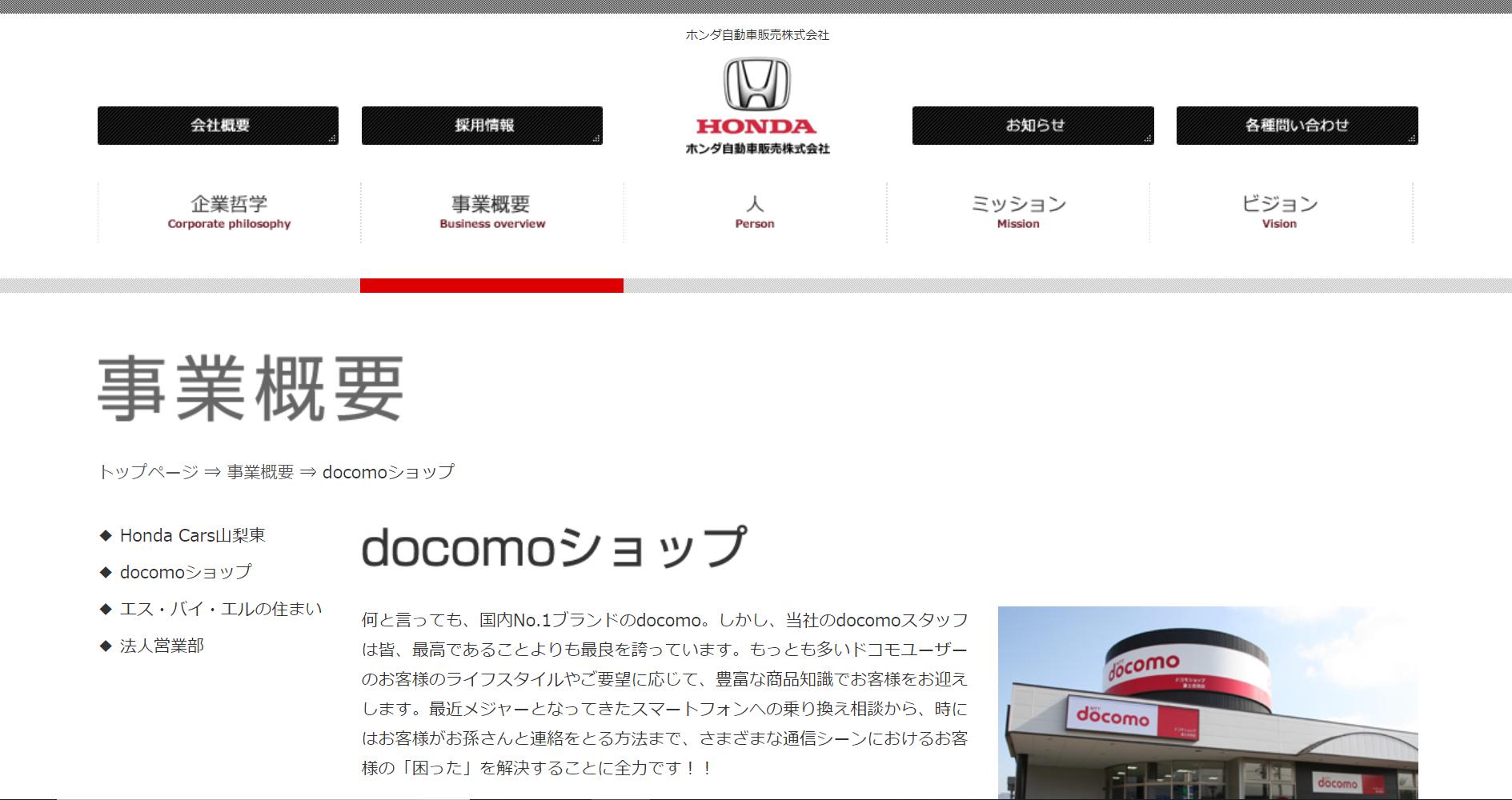 ホンダ自動車販売の評判・口コミ