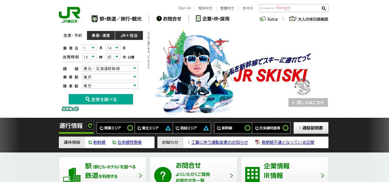 東日本旅客鉄道(JR東日本)の働きやすさ・評判は?