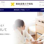 慶應義塾大学病院の働きやすさ・評判は?