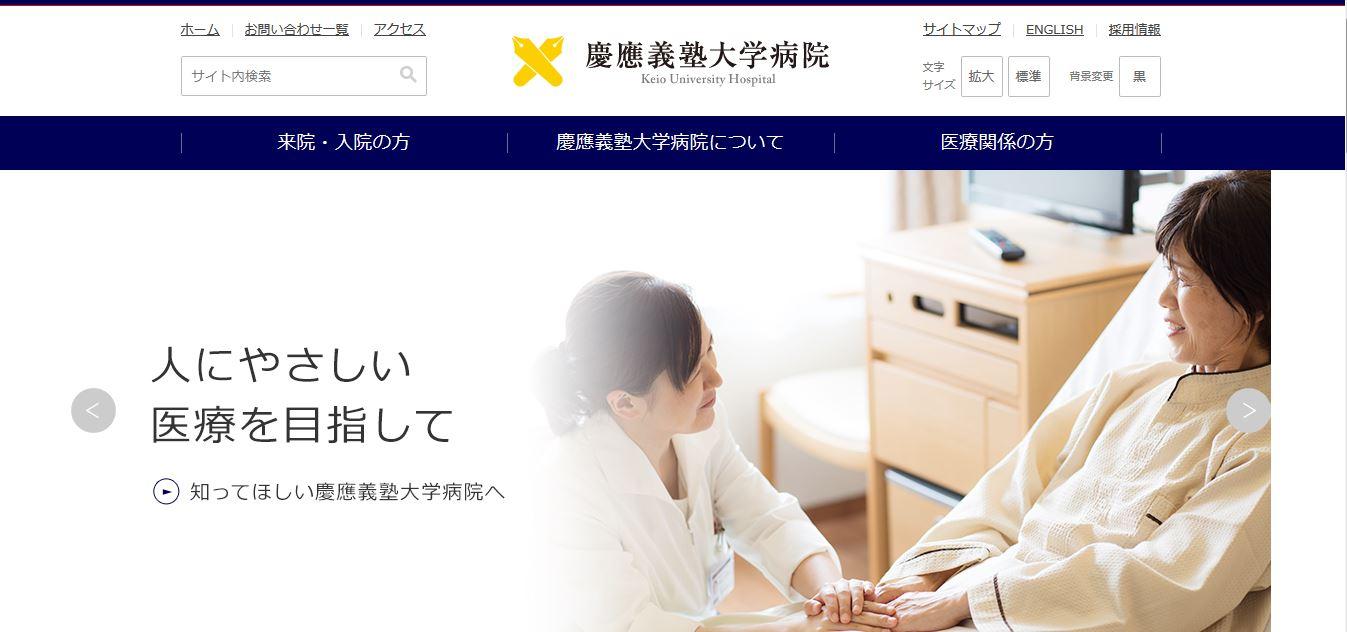 慶應義塾大学病院の評判・口コミ