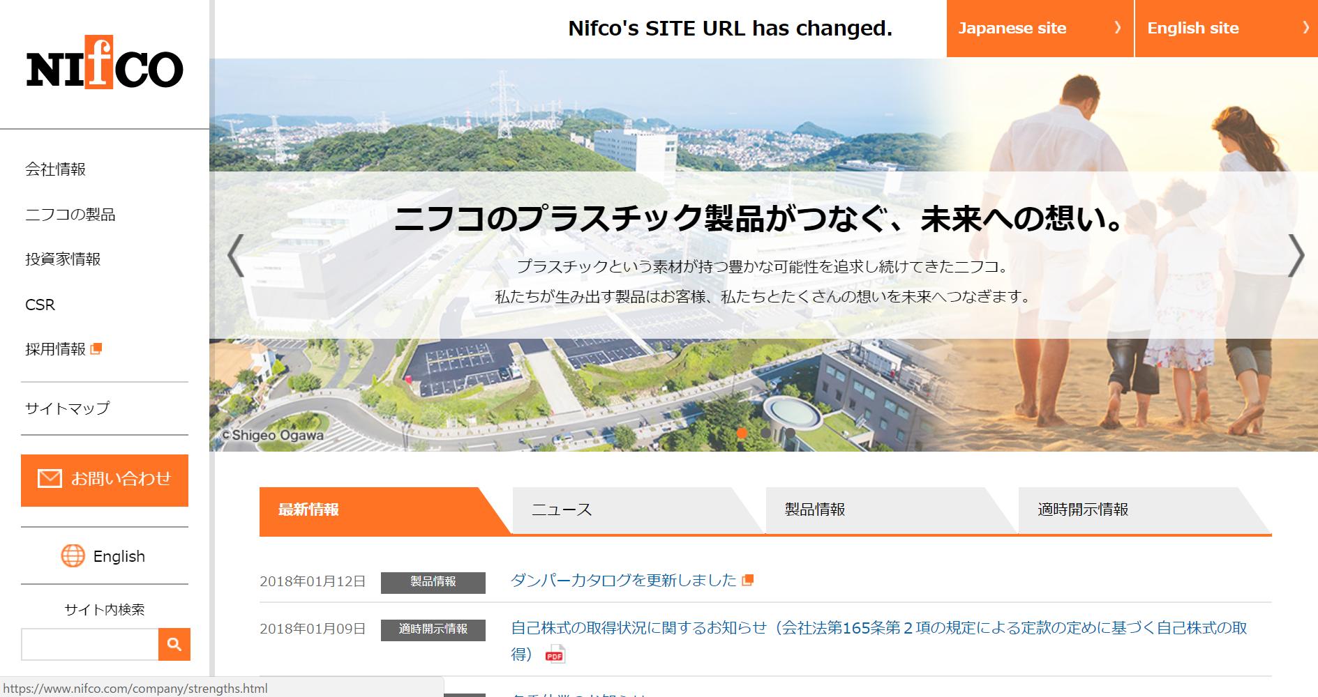 ニフコの評判・口コミ