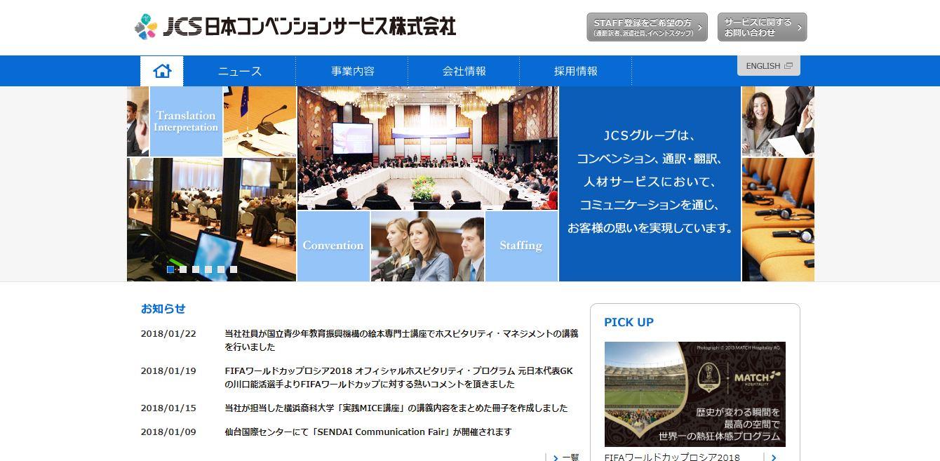 日本コンベンションサービスの評判・口コミ
