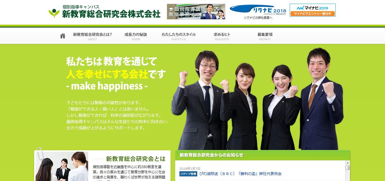 新教育総合研究会の評判・口コミ