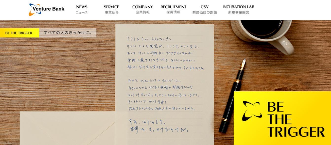 ベンチャーバンクの評判・口コミ