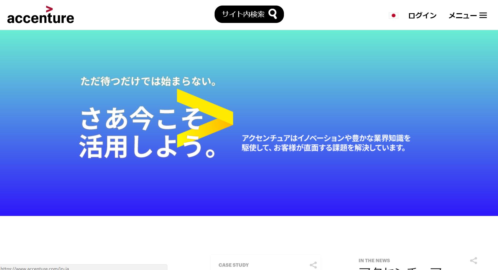 アクセンチュアの評判・口コミ