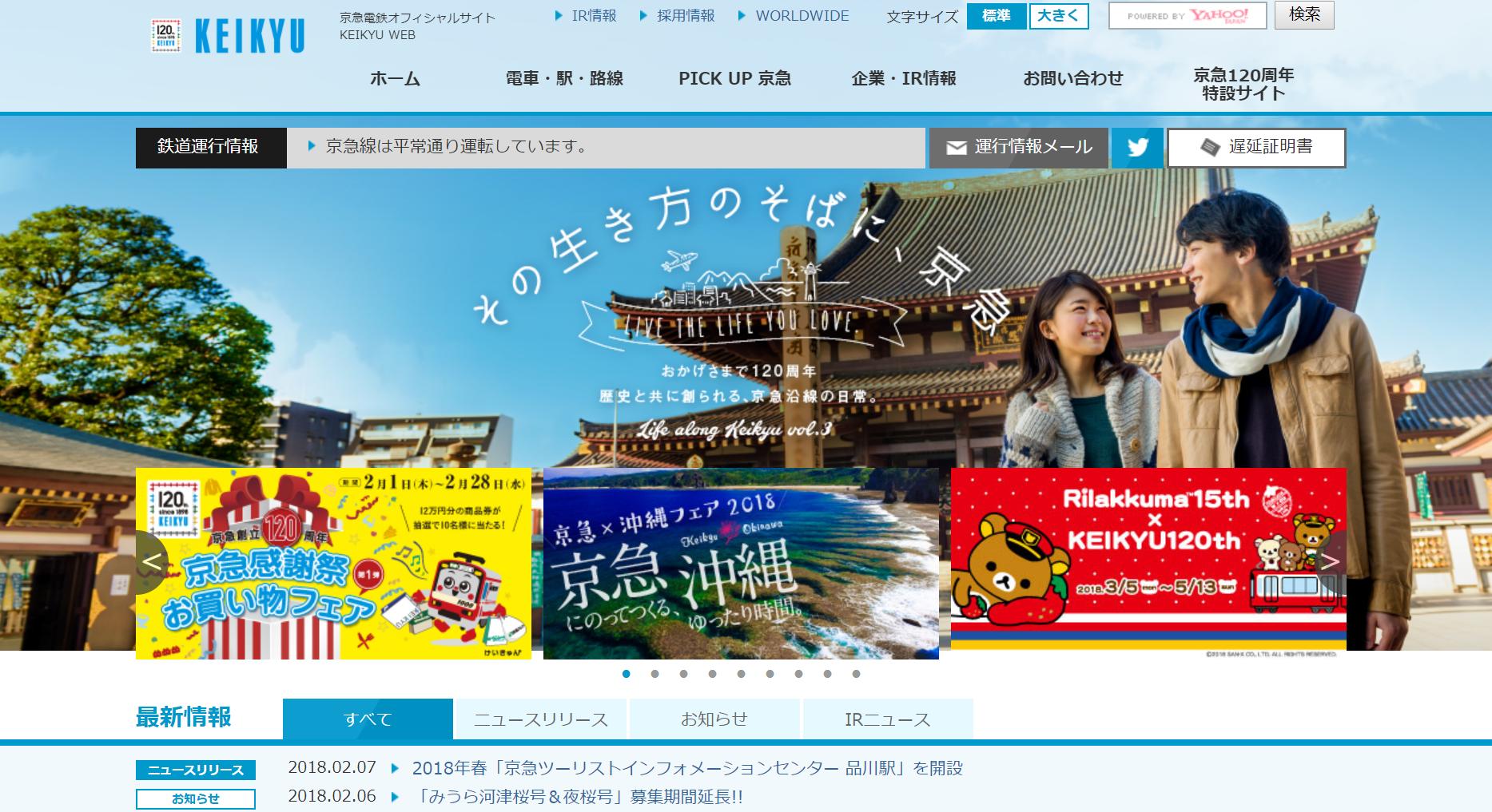 妻から見た京浜急行電鉄の評判・口コミは?