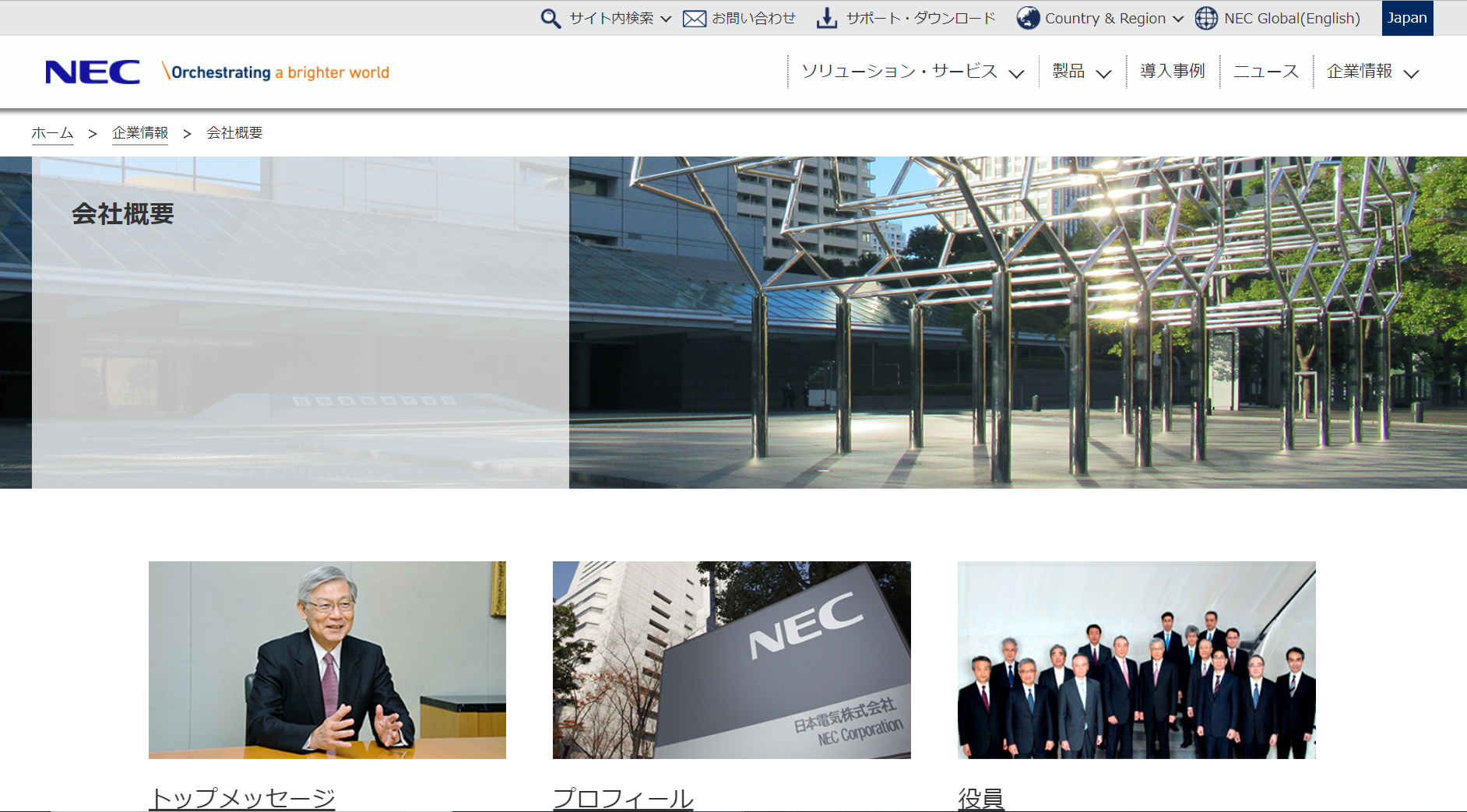 NEC(日本電気)の評判・口コミ