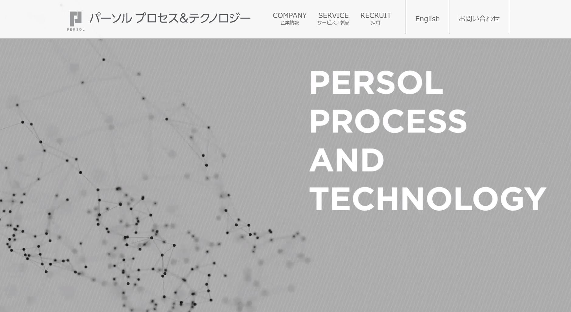 パーソル プロセス&テクノロジーの評判・口コミ