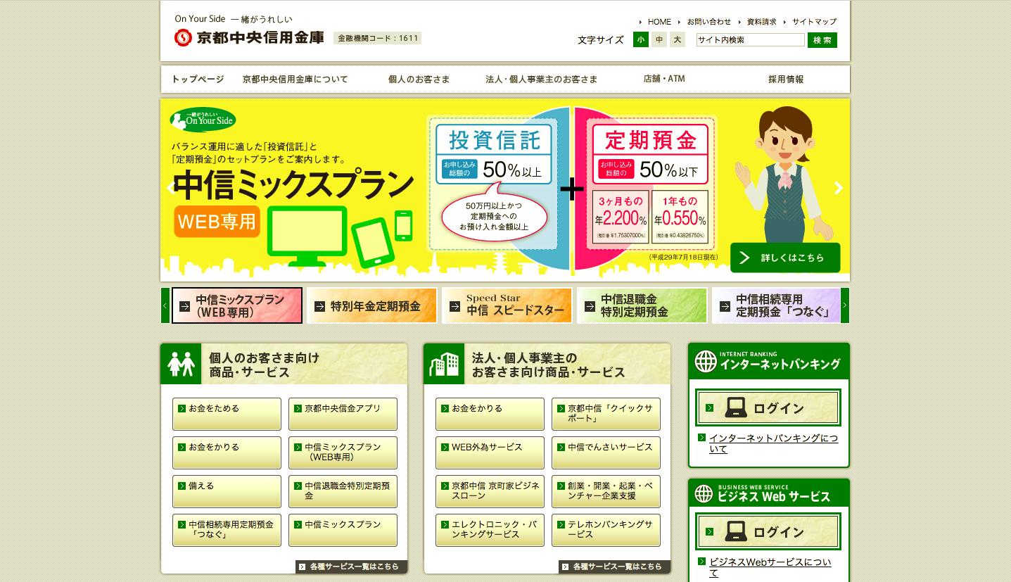 妻から見た京都中央信用金庫の評判・口コミは?