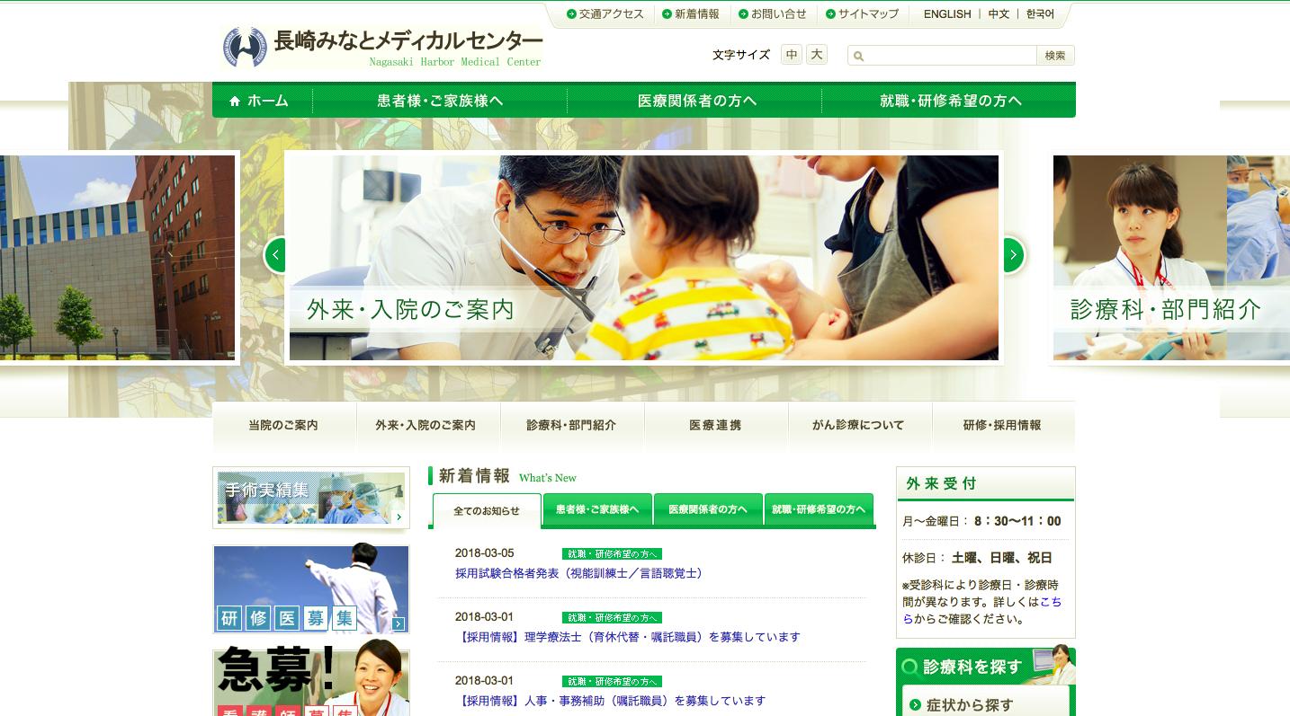 長崎みなとメディカルセンターの評判・口コミ