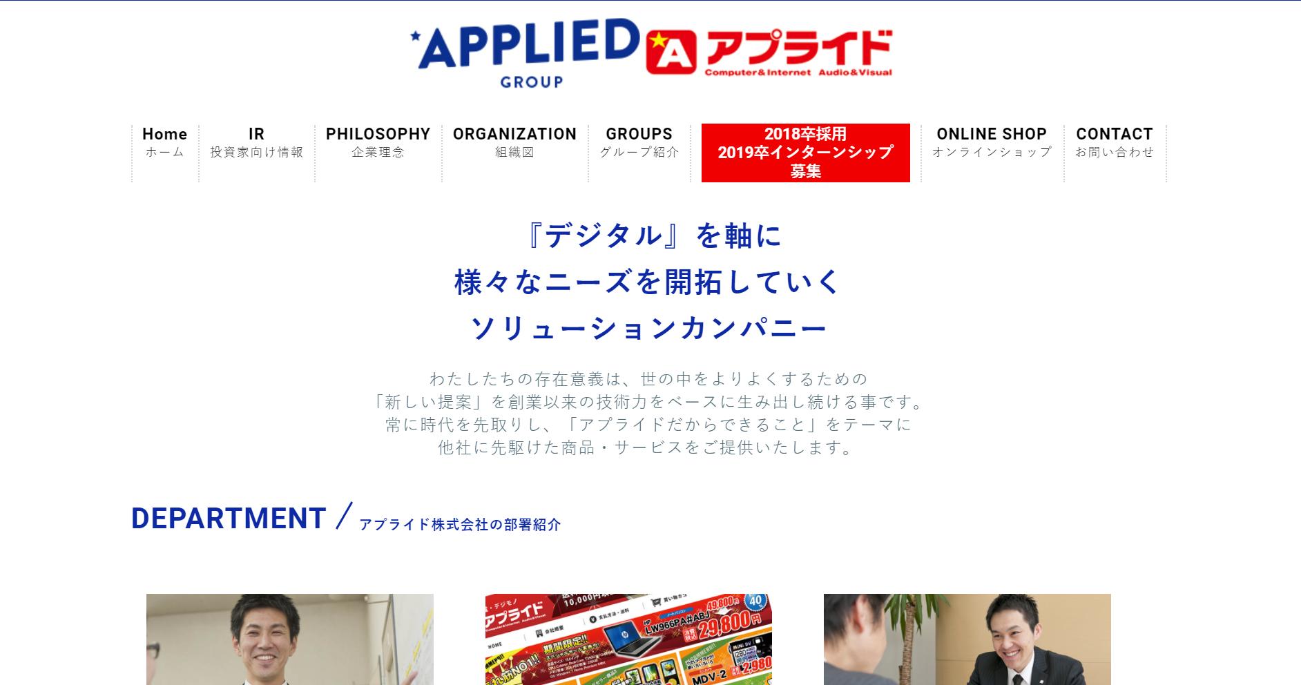 アプライドの評判・口コミ