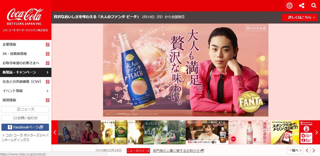 コカ・コーラ ボトラーズジャパンの評判・口コミ