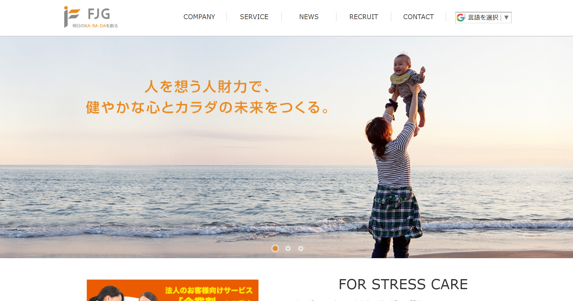 ファクトリージャパングループの評判・口コミ