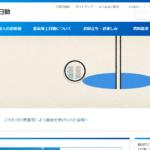 妻から見た東京海上日動火災保険の評判・口コミは?